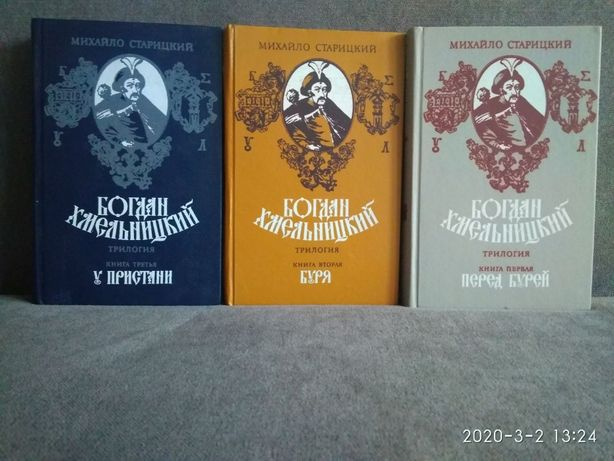 Книги Б.Хмельницький