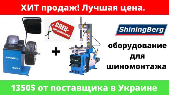 Шиномонтажный стенд и балансировочный станок Shiningberg за 1350$