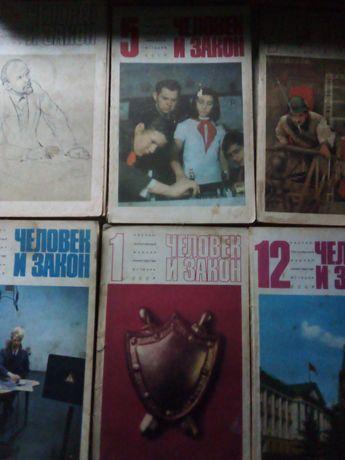 Журнали СРСР. Книги сучасних авторів.