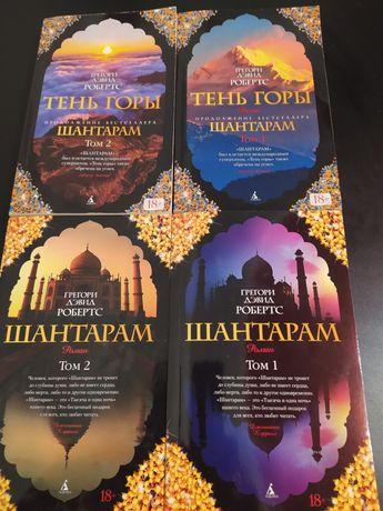 Книги Шантарам и Тень горы
