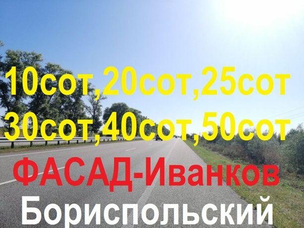 Участок, фасад под коммерцию! Киев-Харьков Бориспольский Иванков