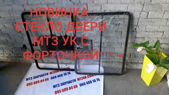 Стекло двери МТЗ новинка с ФОРТОЧКОЙ