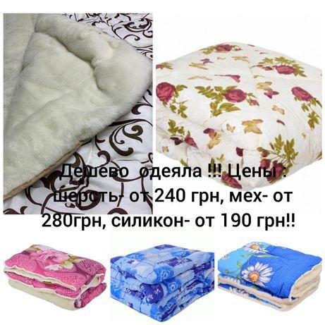 Дёшево одеяла ! качество хорошее