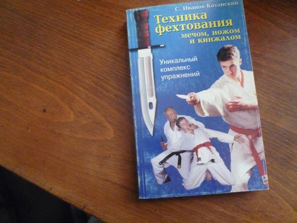 Техника фектования мечом, ножом и кинжалом С. Иванов Катанский