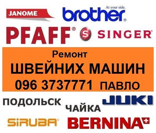 Ремонт швейних машин та оверлоків ( Рівне, Рівненська обл, Нетішин)