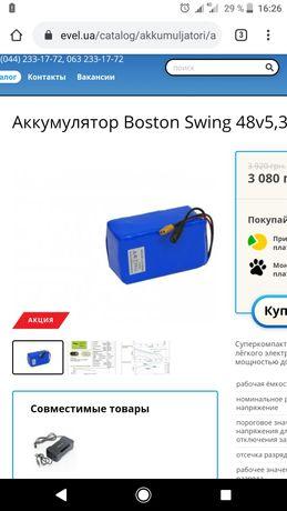 Аккумулятор Li-on 5.3 ah .48 v.