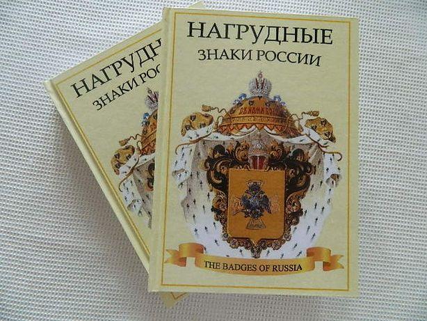 Нагрудные знаки России. (в 2х томах).