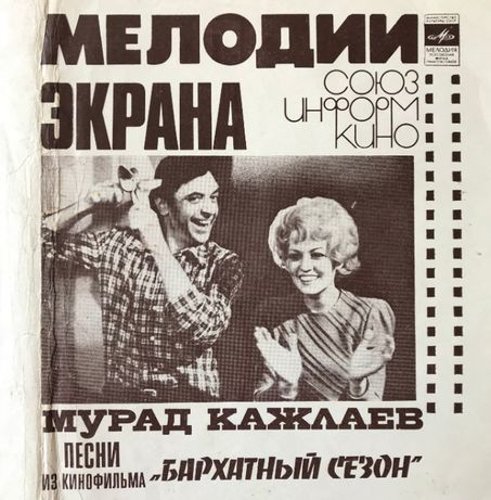 Пластинка винил Мурад Кажлаев - Бархатный сезон