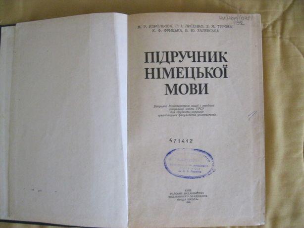 підручник німецької мови