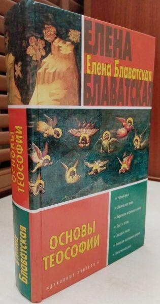 Е.Блаватская Основы теософии. Краматорск - изображение 1