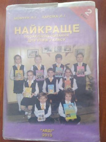 Найкраще позакласне читання для 2 класу
