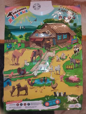Развивающий плакат Животные ферма