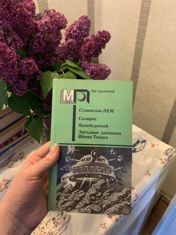 Книга С. Лем Мир приключений