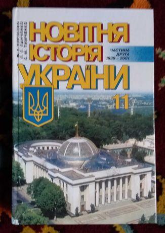 Новітня історія України 11 клас 2004