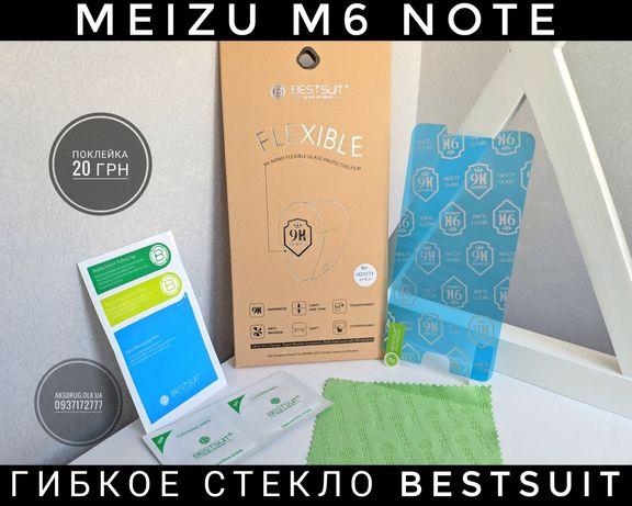 Гибкое стекло BESTSUIT Meizu 16 th/ M8 Lite/ Pro 7 Plus/ M6T/ M6 Note