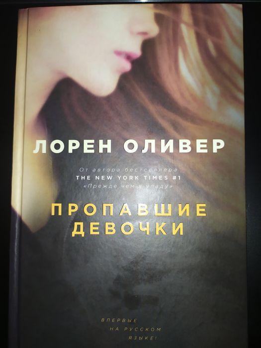 Лорен Оливер - Пропавшие девочки Степная - изображение 1