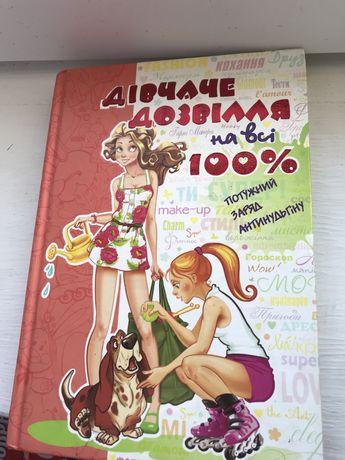книга «Дівчаче дозвілля на всі 100%»
