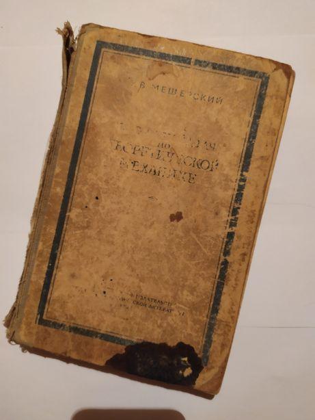 И.В. Мещерский Сборник задач по теоретической механике 1952г