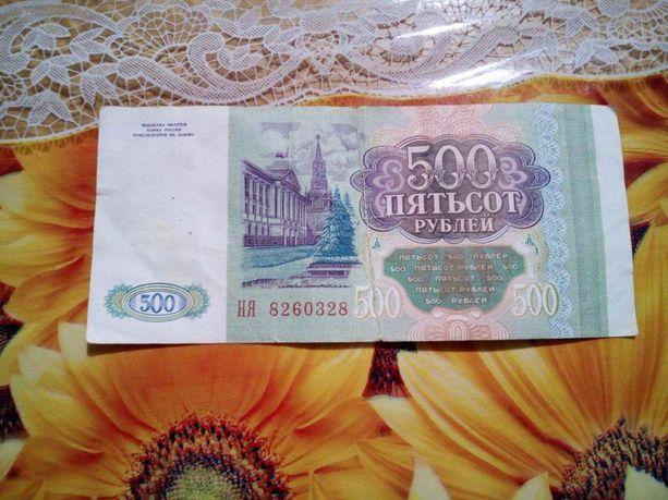 Продам 500 российских рублей