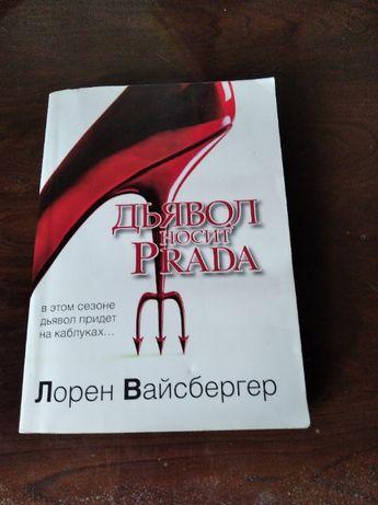 Продам книгу Дьявол носит «Прада» 150 рублей