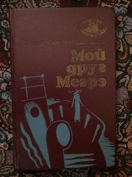 Жорж Симеон 2 книги