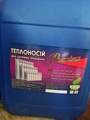 Продам теплоноситель для систем отопления!
