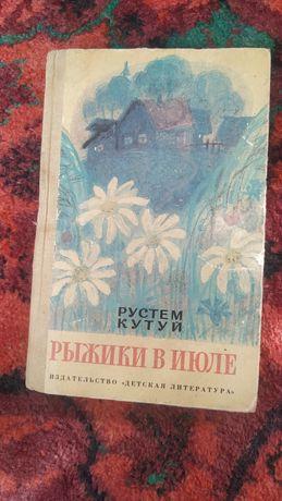 """Книга """"Рыжики в июле"""""""