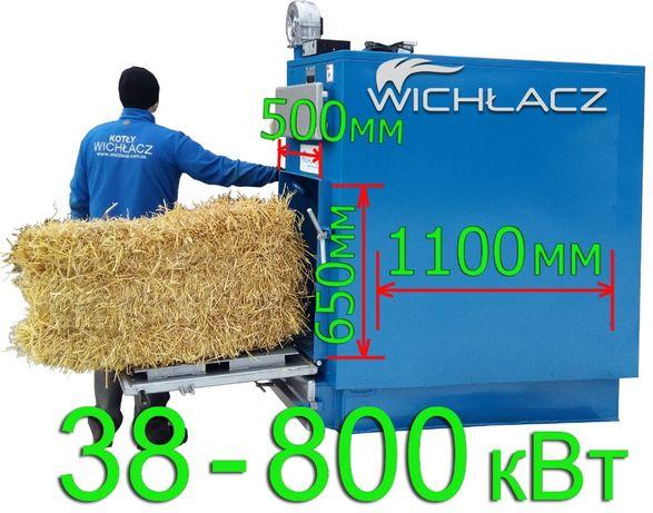 Котлы на тюках соломы Wichlacz S 38-800 кВт
