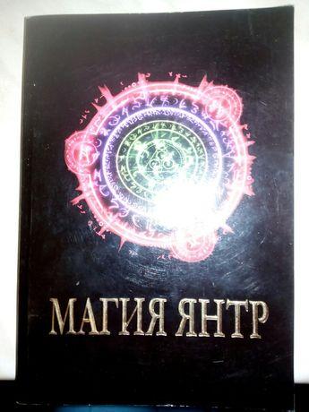 Книги,магия,предсказания.