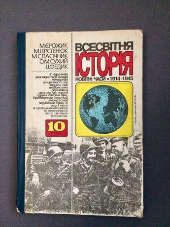 Всесвітня Історія. 10 клас.