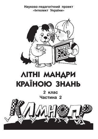 Інтелект України1-5 кл Математика НавчаємосяЛітні мандри країною знань
