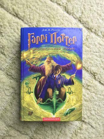 «Гаррі Поттер і Напівкровний Принц», Дж. К. Ролінґ