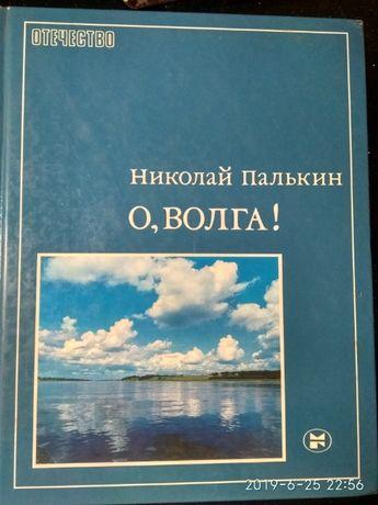 Атлас Николай Палькин О,Волга