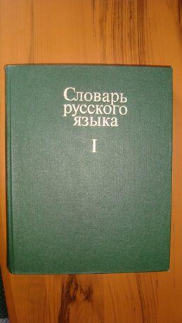 Словарь русского языка в 4 томах