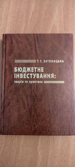 Затонацька Т.Г. Бюджетне інвестування. Теорія та практика, 2008