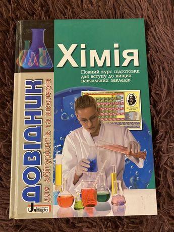 Книжка.Хімія Довідник для абітурієнтів та школярів