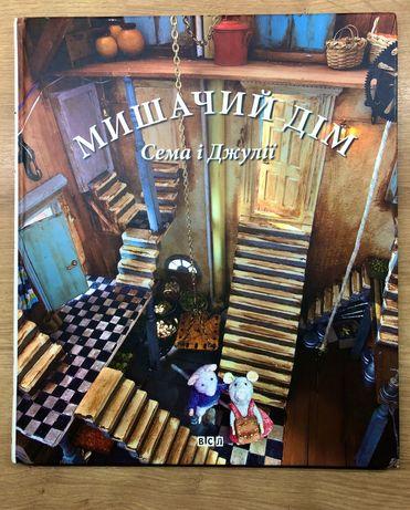 Продам новую книгу Карины Схапман «Мишачий дім Сема і Джулії»