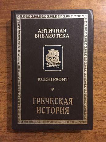 Ксенофонт — Греческая история (Алетейя) 2000