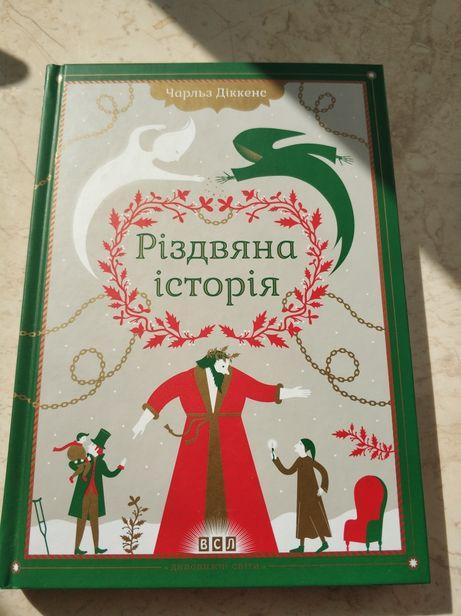 Рождественская история Диккенс
