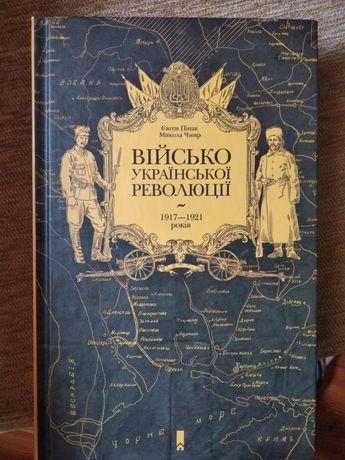 Військо Української Революції.