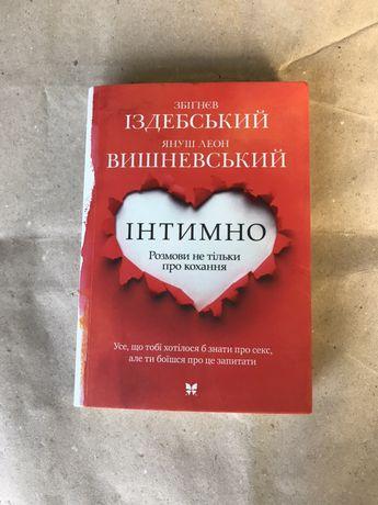 «Інтимно», З. Іздебський, Я. Вишневський