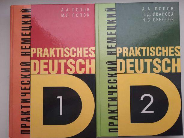 Практический немецкий в двух книгах