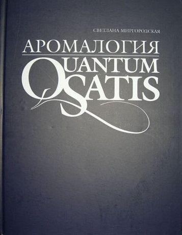 """С.Миргородская """"Аромалогия: Quantum Satis"""""""