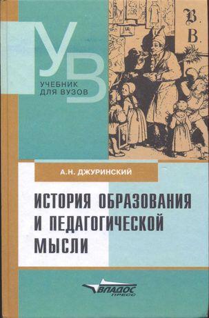 Джуринский А.Н. История образования и педагогической мысли
