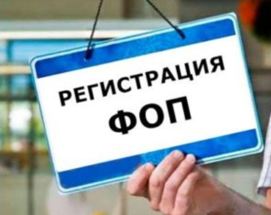 Регистрация ФОП предпринимателя Днепр - изображение 1