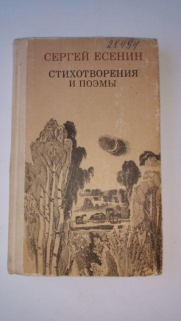 """Сергей Есенин """"Стихотворения и поэмы"""""""