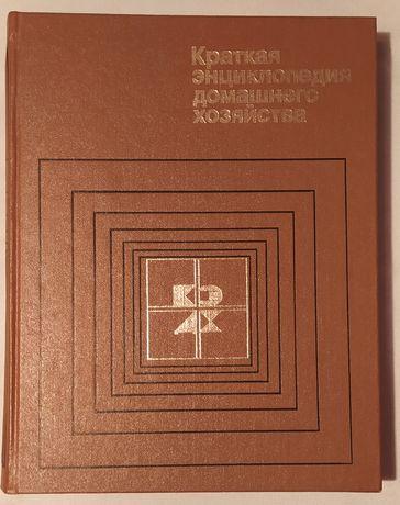 Książka - Krótka Encyklopedia Gospodarstwa Domowego