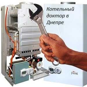 Ремонт и промывка двухконтурных газовых ( электро) котлов в Днепре