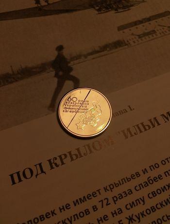 Монета 1 гривна юбилейная (2004 г.)