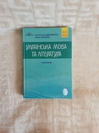 Довідник Українська мова та література. І частина.ЗНО 2020. Авраменко